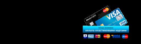 ТЕХНОК принимает к оплате банковские карты