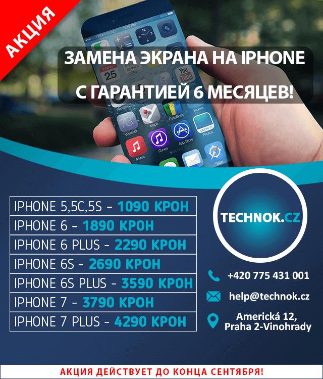 АКЦИЯ ЗАМЕНА ЭКРАНА НА IPHONE С ГАРАНТИЕЙ 6 МЕЯСЯЦЕВ!