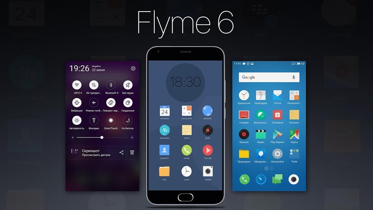 Flyme 6 от Meizu – новый дизайн и обновленная безопасность
