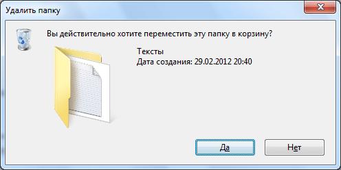 «Корзина» и удаление файлов