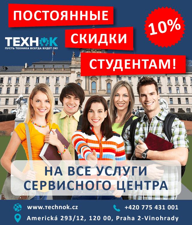 SKIDKI-STUDENTAM-PRAGA-REMONT-NOUTBUKOV