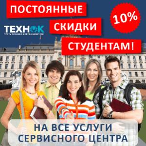 SKIDKI-STUDENTAM-PRAGA-REMONT-NOUTBUKOV2