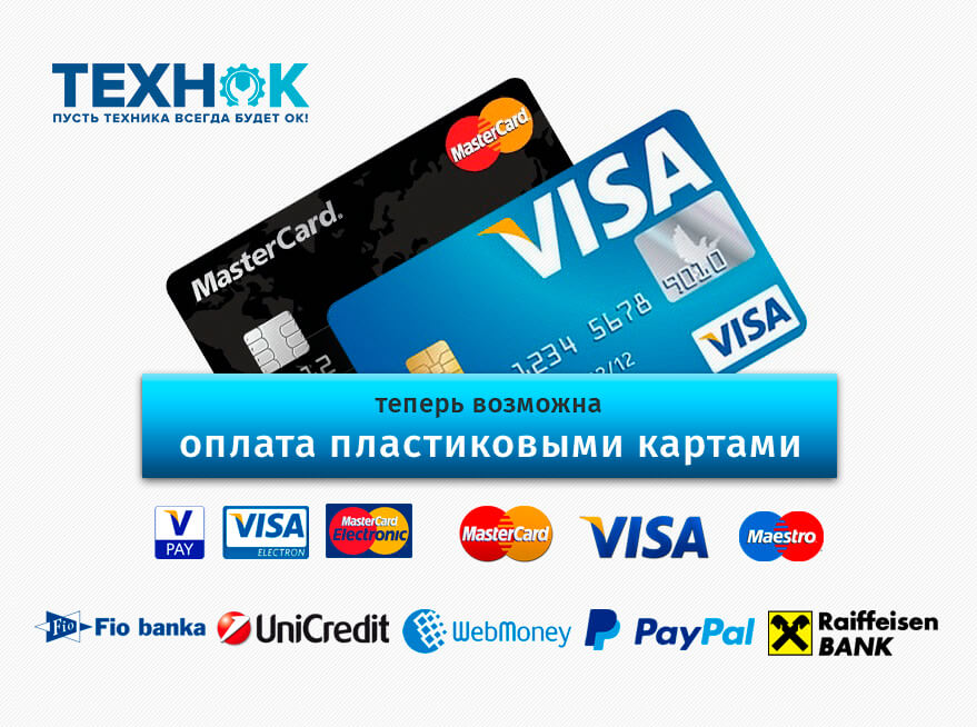 Сервисный центр «ТехнОК» оплата ремонта банковской картой