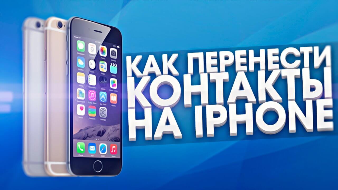 Как скопировать контакты с iPhone?
