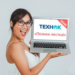 Акция на обслуживание ноутбуков! «Полная чистка!»