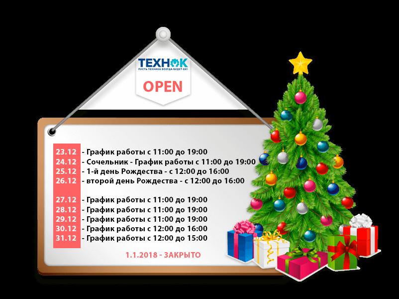 Часы работы в праздничные и в выходные дни - декабрь 2017 года