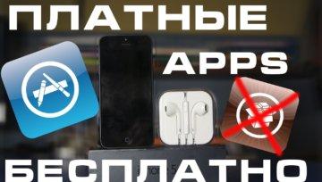 Платное приложение на iPhone – бесплатно