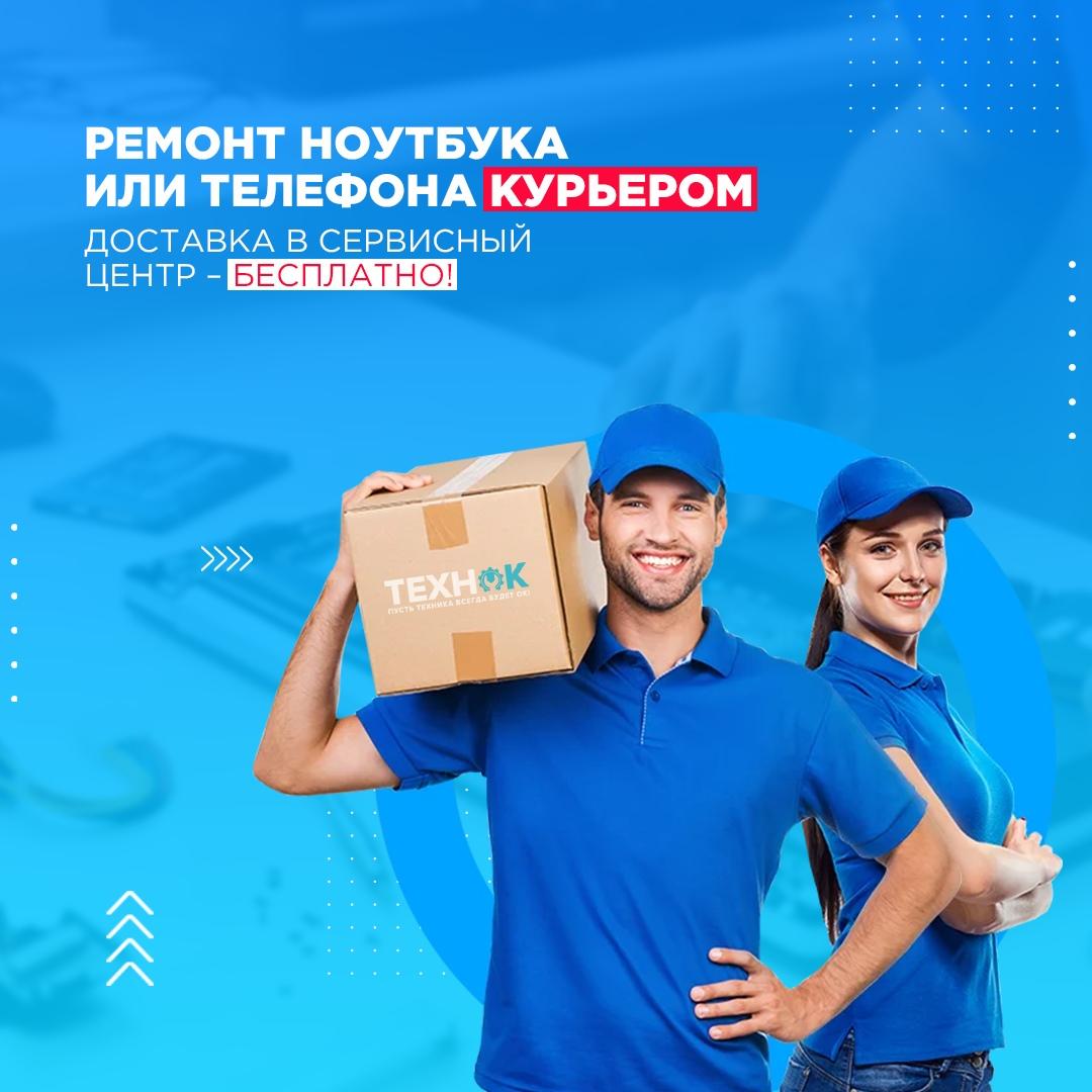 ТЕХНОК-ДОСТАВКА-РЕМОНТ-НОУТБУКОВ-ПРАГА2